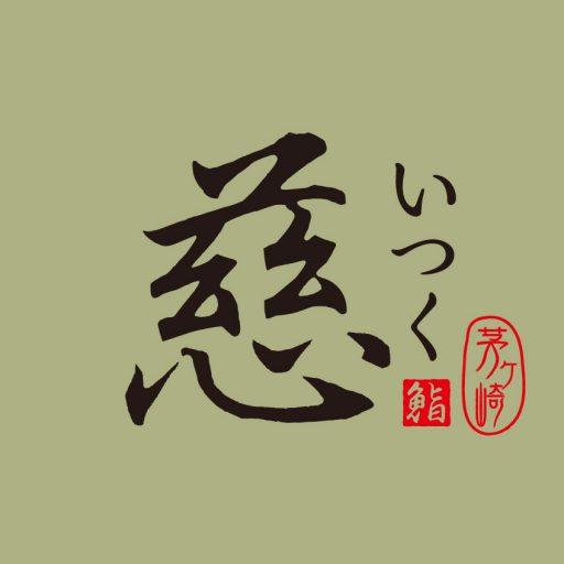 鮨処 慈(いつく)